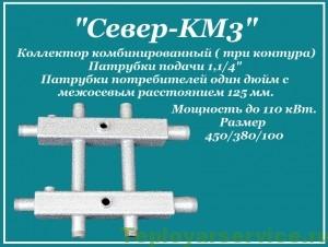 Север KM3