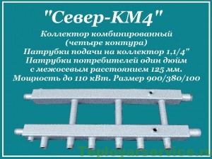 Север KM4