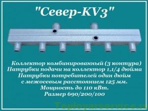 СеверKV3