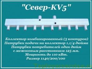 СеверKV5