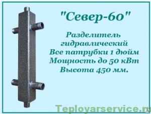 север 60